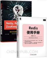 [套装书]Redis使用手册+Netty、Redis、ZooKeeper高并发实战(2册)