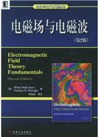 (特价书)电磁场与电磁波(第2版)