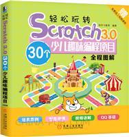 (特价书)轻松玩转Scratch3.0:30个少儿趣味编程项目全程图解
