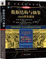 数据结构与抽象:Java语言描述(原书第5版)