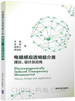 电磁感应透明超介质:理论、设计及应用