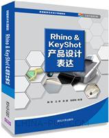 Rhino&KeyShot产品设计表达