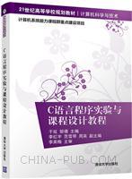 C语言程序实验与课程设计教程