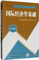 国际经济学基础(第3版)