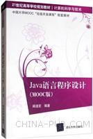 Java语言程序设计(MOOC版)