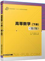 高等数学(下册)(第2版)