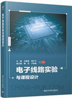 电子线路实验与课程设计