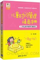 儿童时间管理情商手册:30天让孩子的学习更自立