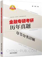 金融专硕考研历年真题章节分类详解