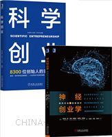 [套装书]神经创业学:研究方法与实验设计+科学创业(2册)