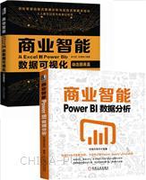 [套装书]商业智能:Power BI数据分析+商业智能:从Excel到Power BI的数据可视化(动态图表篇)(2册)
