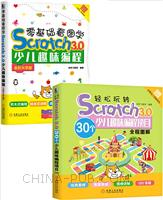 [套装书]轻松玩转Scratch3.0:30个少儿趣味编程项目全程图解+零基础看图学Scratch 3.0少儿趣味编程 (全彩大字版)(2册)