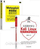 [套装书]从实践中学习Kali Linux无线网络渗透测试+Metasploit渗透测试魔鬼训练营(2册)
