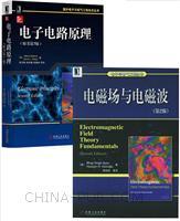 [套装书]电磁场与电磁波(第2版)+电子电路原理(原书第7版)(2册)