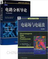 [套装书]电磁场与电磁波(第2版)+电路分析导论(原书第12版)(2册)