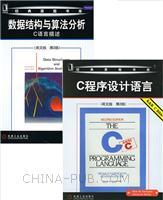 [套装书]C程序设计语言(英文影印版)(第2版)+数据结构与算法分析:C语言描述(英文版.第2版)(2册)