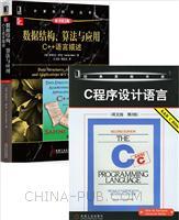 [套装书]C程序设计语言(英文影印版)(第2版)+数据结构、算法与应用:C++语言描述(原书第2版)(2册)