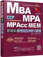 2020机工版精点教材 MBA、MPA、MPAcc、MEM管理类联考综合冲刺10套卷 第5版 (预测卷超精解,含10份全真答题卡,赠送视频精讲课程)