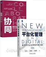 [套装书]平台化管理:数字时代企业转型升维之道+协同:数字化时代组织效率的本质(2册)