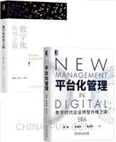 [套装书]平台化管理:数字时代企业转型升维之道+数字化转型之路(2册)