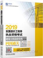 2019全国造价工程师执业资格考试建设工程造价管理四周通关第7版