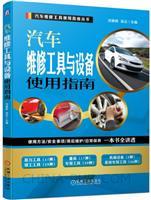 汽车维修工具与设备使用指南