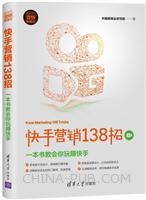 快手营销138招:一本书教会你玩赚快手