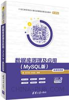 数据库原理及应用(MySQL版)-微课视频版