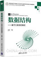 数据结构――基于C语言的描述