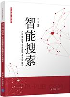 智能搜索:大数据搜索引擎原理及算法解析