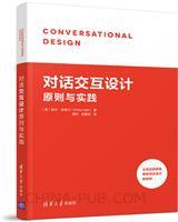 对话式交互设计原则与实践