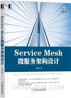 Service Mesh微服务架构设计