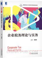 企业税务理论与实务