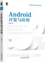 Android开发与应用