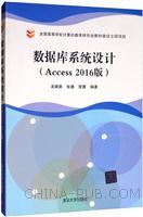 数据库系统设计(Access 2016版)