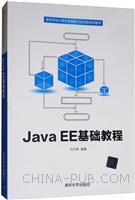 JavaEE基础教程