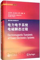 电力电子系统电磁瞬态过程