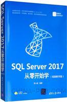 SQL Server 2017从零开始学(视频教学版)