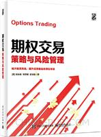 期权交易策略与风险管理