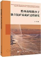 黔西南晴隆沙子独立钪矿床成矿过程研究