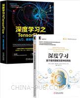 [套装书]深度学习:基于案例理解深度神经网络+深度学习之TensorFlow:入门、原理与进阶实战(2册)