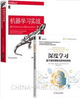 [套装书]深度学习:基于案例理解深度神经网络+机器学习实战:基于Scikit-Learn和TensorFlow(2册)