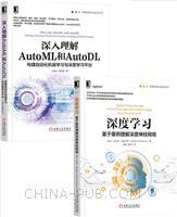 [套装书]深度学习:基于案例理解深度神经网络+深入理解AutoML和AutoDL:构建自动化机器学习与深度学习平台(2册)