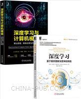 [套装书]深度学习:基于案例理解深度神经网络+深度学习与计算机视觉:算法原理、框架应用与代码实现(2册)