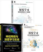 [套装书]深度学习:基于案例理解深度神经网络+神经网络与深度学习实战:Python+Keras+TensorFlow+深度学习:卷积神经网络从入门到精通(3册)