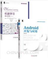 [套装书]Android开发与应用+机器学习:算法视角(原书第2版)(2册)