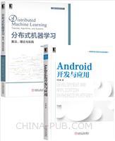 [套装书]Android开发与应用+分布式机器学习:算法、理论与实践(2册)