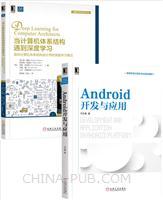 [套装书]Android开发与应用+当计算机体系结构遇到深度学习:面向计算机体系结构设计师的深度学习概论(2册)