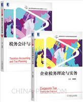[套装书]企业税务理论与实务+税务会计与税务筹划(第7版)(2册)