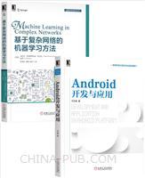 [套装书]Android开发与应用+基于复杂网络的机器学习方法(2册)